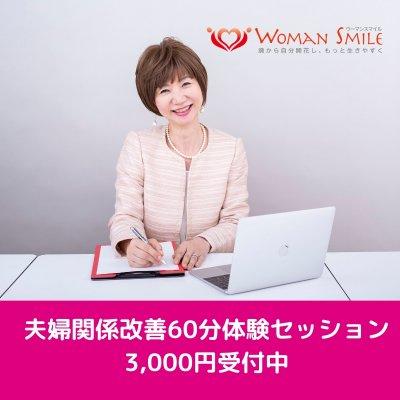 「60分体験セッション」zoomオンライン 日本・世界各国対応