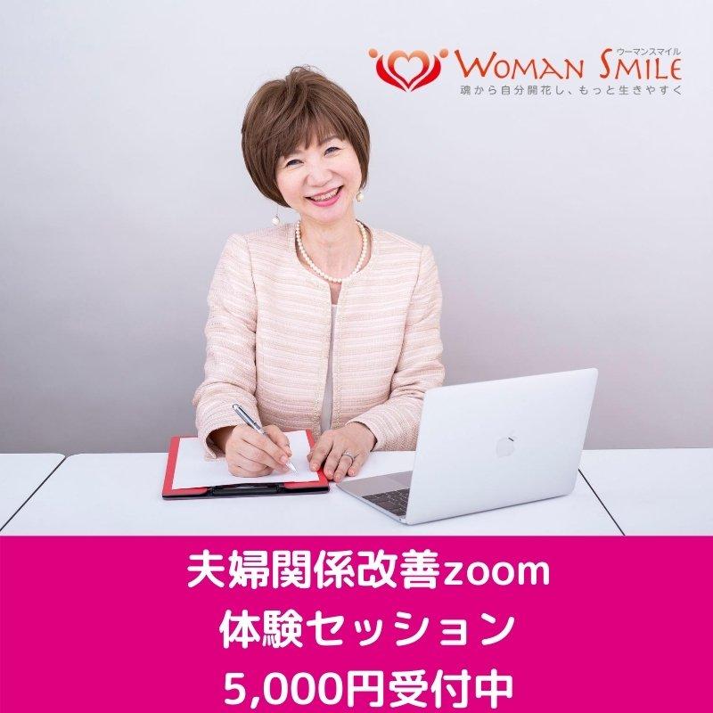 「夫婦仲改善体験セッション」zoomオンライン 全国対応のイメージその1