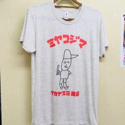 ホワイトTシャツ(S・M・L・XL)中休味商店オリジナルTシャツ