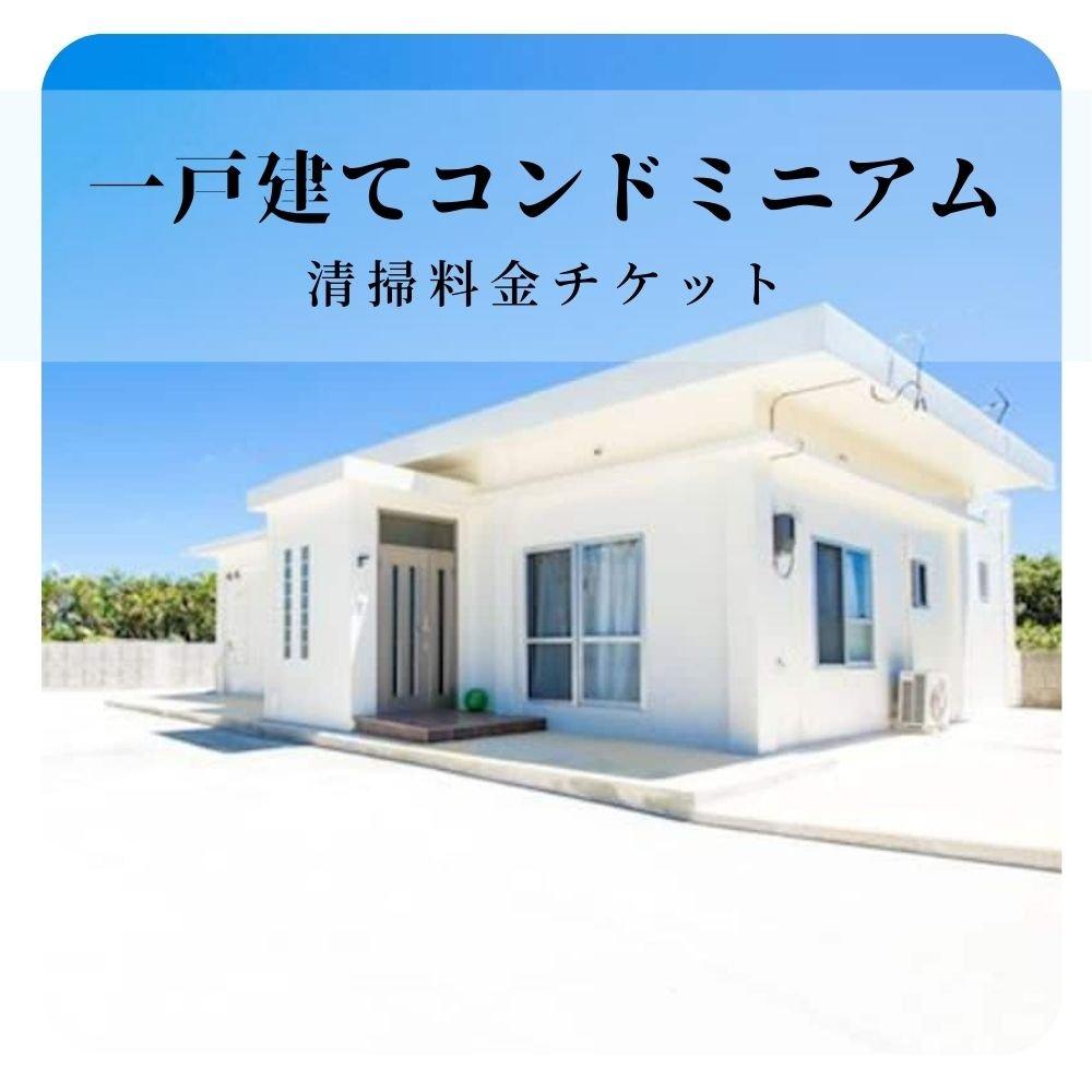 宮古島一戸建てコンドミニアム清掃料金チケットのイメージその1