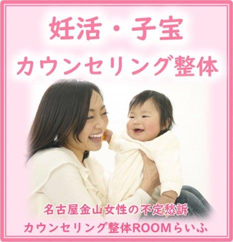 【初回限定価格】妊活・子宝カウンセリング整体 (名古屋金山カウンセリング整体ROOMらいふ)のイメージその1