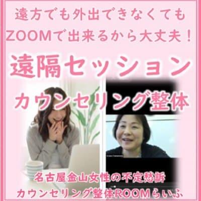 【2回目以降】【コロナ対策支援価格】【期間限定】遠隔ZOOMセッション