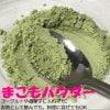 越前まこもパウダー(40g)福井県産 無農薬・無化学肥料栽培・無添加