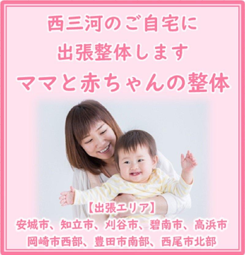 【初回限定価格】【西三河・出張整体】赤ちゃんとママの整体のイメージその1
