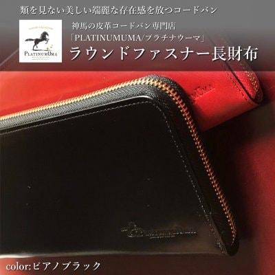 ラウンドファスナー長財布(ピアノブラック)/類を見ない美しい端麗な存在感を放つコードバン
