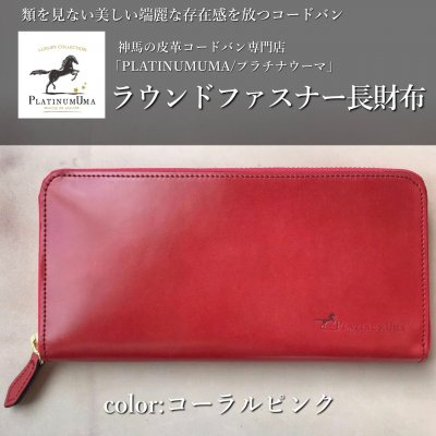 ラウンドファスナー長財布(コーラルピンク)/類を見ない美しい端麗な存在感を放つコードバン