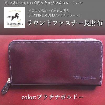 ラウンドファスナー長財布(プラチナボルドー)/類を見ない美しい端麗な存在感を放つコードバン