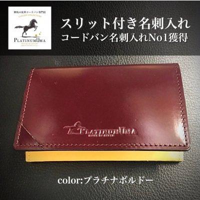 スリット付名刺入れ/プラチナボルドー/コードバン名刺入れNo1獲得(完売)