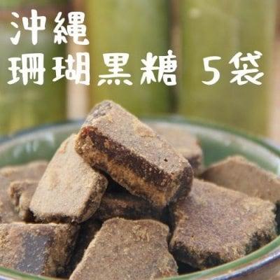 【奇跡の黒糖】沖縄糸満 農水苑 虹|自然栽培の珊瑚黒糖 5袋