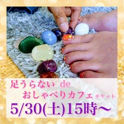 5/30(土)15時から『足うらないdeおしゃべりカフェ』チケット