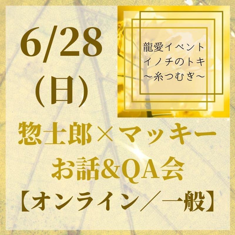 【6/28(日)オンライン】お話&QA会(一般) 龍愛イベントin新潟『イノチのトキ〜糸つむぎ〜』のイメージその1