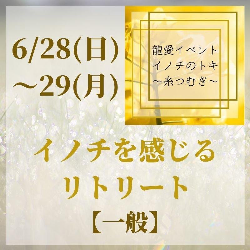 【6/28(日)〜29(月)】イノチを感じるリトリート(一般) 龍愛イベントin新潟『イノチのトキ〜糸つむぎ〜』のイメージその1