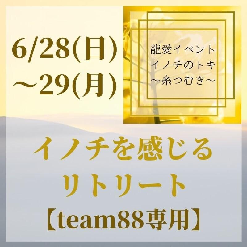 【6/28(日)〜29(月)】イノチを感じるリトリート(team88専用) 龍愛イベントin新潟『イノチのトキ〜糸つむぎ〜』のイメージその1