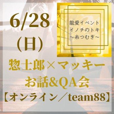 【6/28(日)オンライン】お話&QA会(team88専用) 龍愛イベントin新潟『イノチのトキ〜糸つむぎ〜』