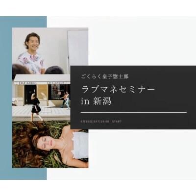 「ラブマネセミナー」ごくらく皇子惣士郎in新潟