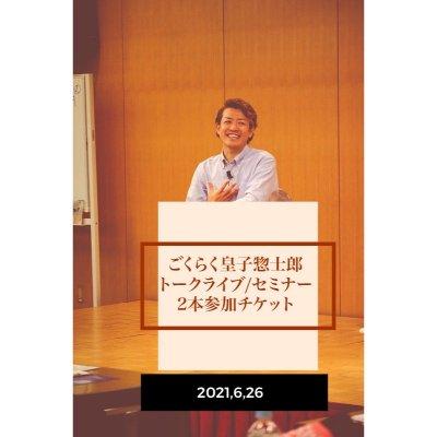 ごくらく皇子惣士郎トークライブ/セミナー2本参加チケット