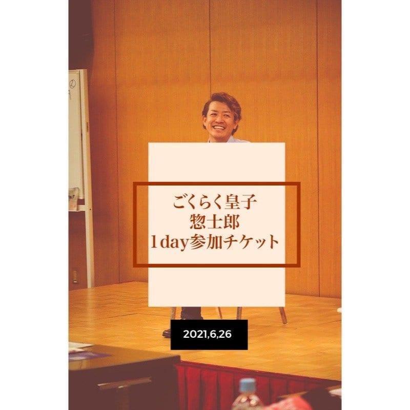 ごくらく皇子惣士郎1day参加チケットのイメージその1