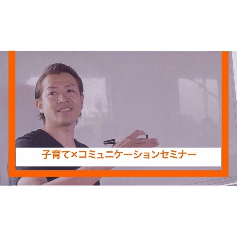 team 88専用「子育て×コミュニケーションセミナー」ごくらく皇子惣士郎in新潟のイメージその1