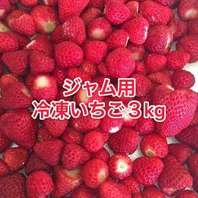 【ジャム用】冷凍いちご 3kg