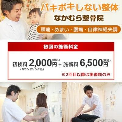 なかむら整骨院【初回施術WEBチケット】初検料込み
