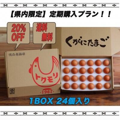 【定期購入】くがにたまご 24個入り がんじゅうBOX ※送料無料‼︎