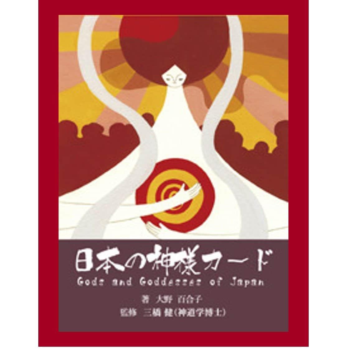 (オンライン)『日本の神様カード』入門講座のイメージその3