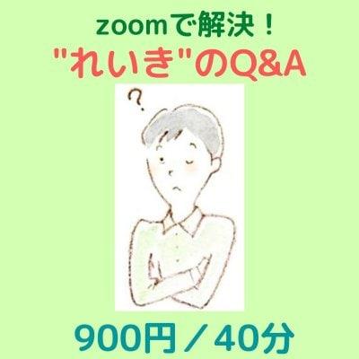"""Zoomで解決! """"れいき""""のQ&A(40分)"""