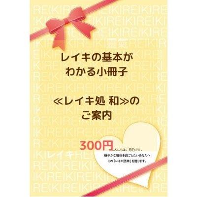 レイキ読本(レイキの基本と≪レイキ処 和≫がわかる16ページの小冊子)