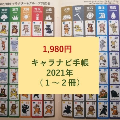 (1~2冊)動物キャラナビ手帳 2021年