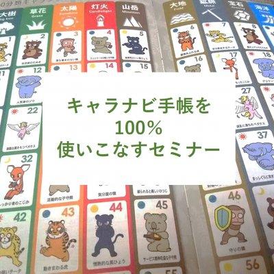 動物キャラナビ手帳(2021年)を100%使いこなそう!|オンラインセミナー