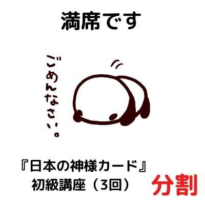 (満席:対面講座)『日本の神様カード』中級講座