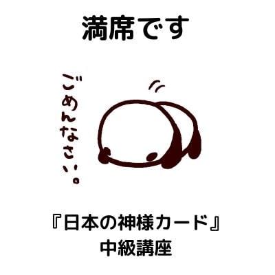 (満席)『日本の神様カード』中級講座