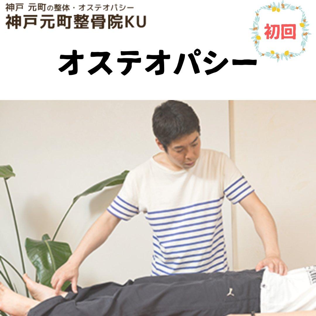 【初回】オステオパシー 《神戸元町整骨院KU》のイメージその1