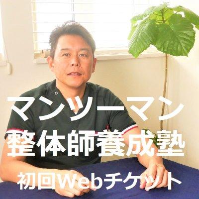 【初回】マンツーマン整体師養成塾〜店頭払い専用ケット〜サンライズ整体院
