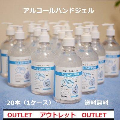 《アウトレット》アルコールハンドジェル除菌洗浄タイプ 500ml【20本セ...