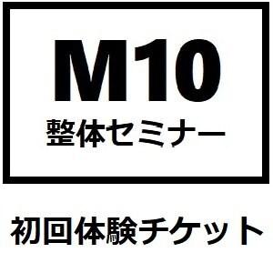 【初回体験】M10整体セミナー〜店頭払い専用ケット