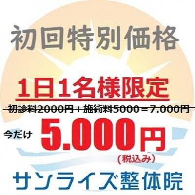【初回限定】店頭払い専用WEBチケット〜《サンライズ整体院》〜