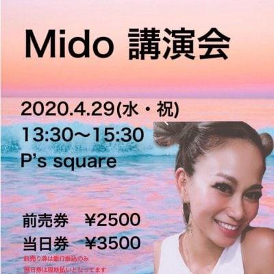 mido 講演会 チケット