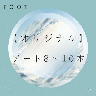 【アート8〜10本】オリジナルフット