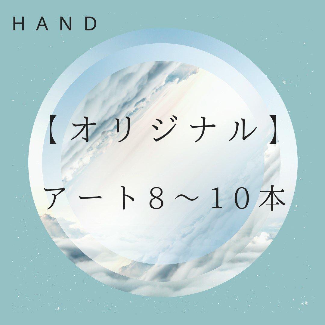 【アート8〜10本】オリジナルハンドのイメージその1