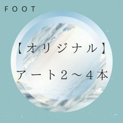 【アート2〜4本】オリジナルフット