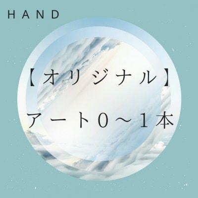 オリジナルハンド(アート0〜1)