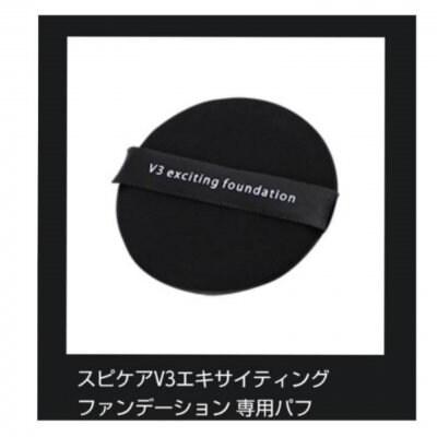 【V3 ファンデーション】専用パフ