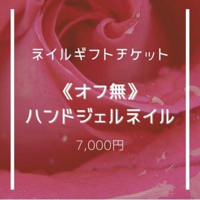 (オフ無)ハンドジェルネイル 【ネイルギフトチケット】