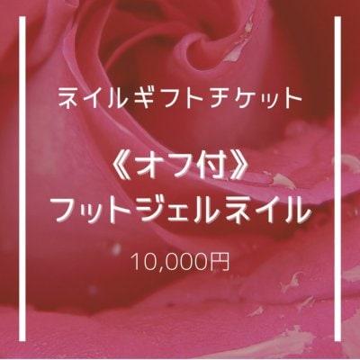 (オフ付)フットジェルネイル 【ネイルギフトチケット】