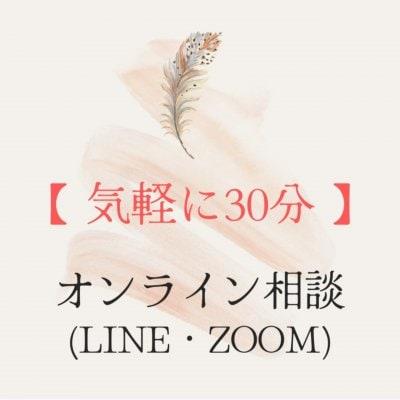【気軽に30分】セルフネイラー向け オンライン相談(LINE・ZOOM)