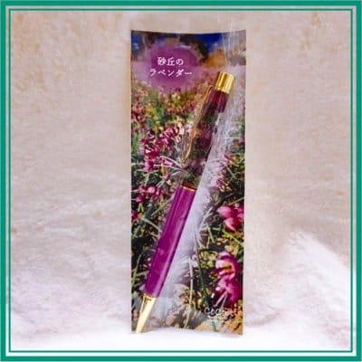 鳥取県からのプレゼントに!【らっきょうの花ハーバリウムボールペン】(名入れ可)