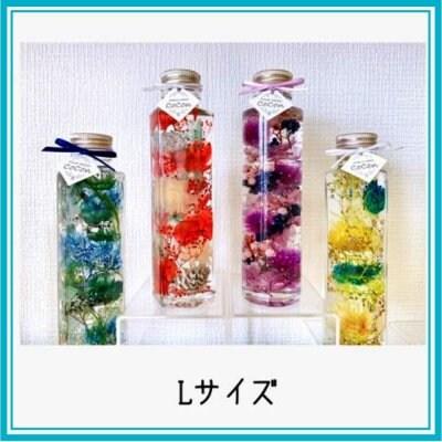 【ハーバリウム制作体験】お好きな大ボトルを1個制作♪(初心者様、小さなお子様連れOK!)