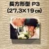 オリジナル キャンバスプリント 長方形型 P3(27.3×19㎝)