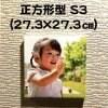 オリジナル キャンバスプリント 正方形型 S3(27.3×27.3㎝)